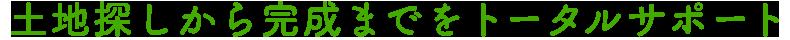 野口直樹建築設計事務所の特徴