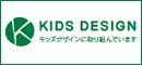 キッズデザイン協議会